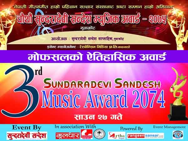 Sundardevi award 2074