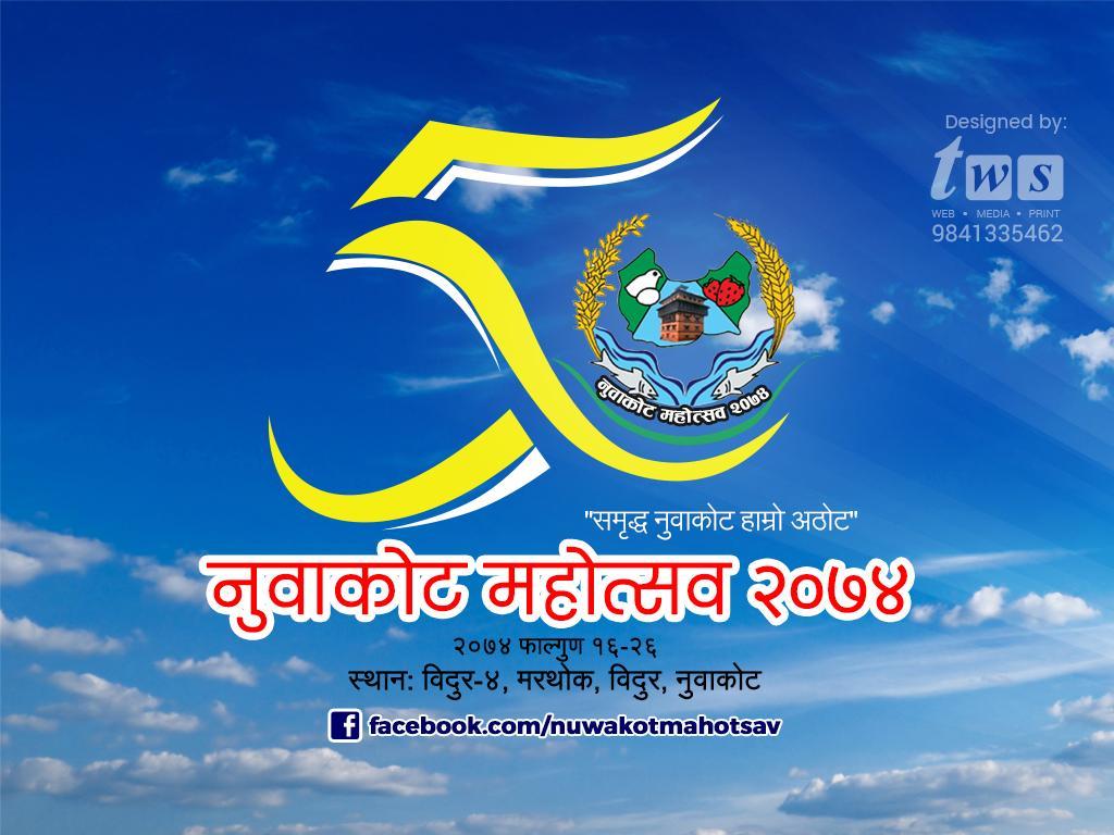 fifth nuwakot mahotsav 2074 trishuli web