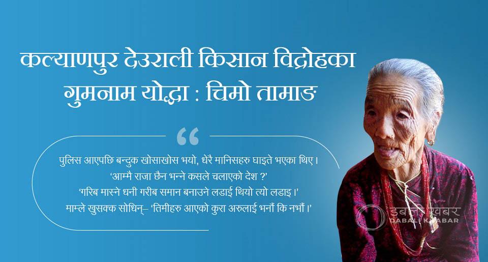 Chimo Tamang Nuwakot Farmer Leader