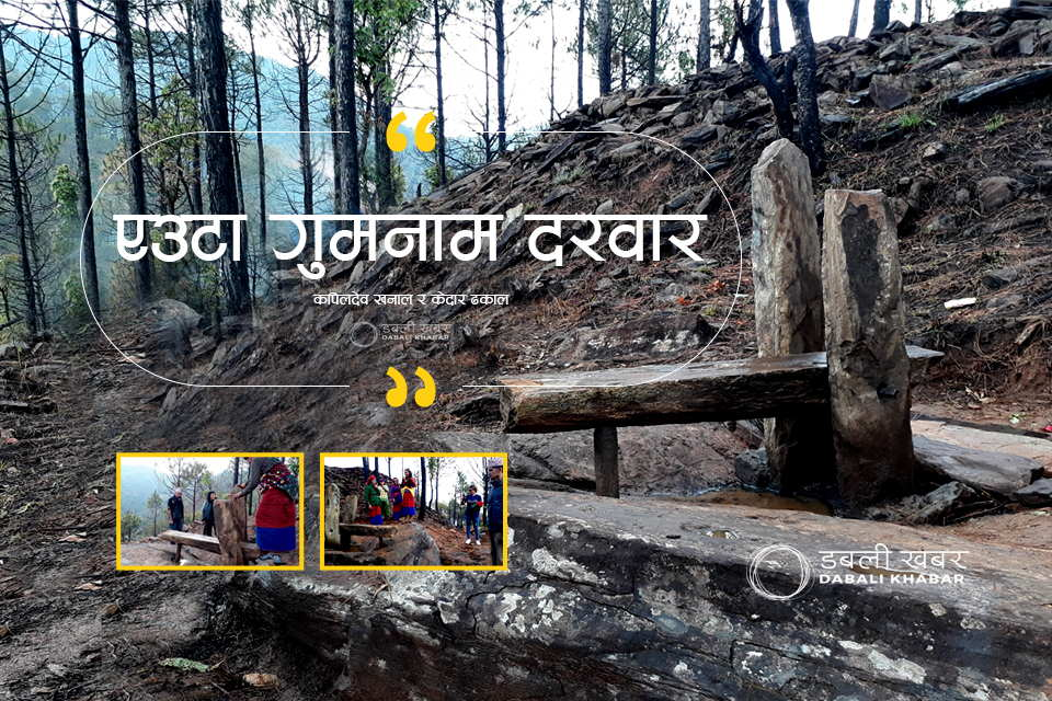 Gumnam Durbar Nuwakot