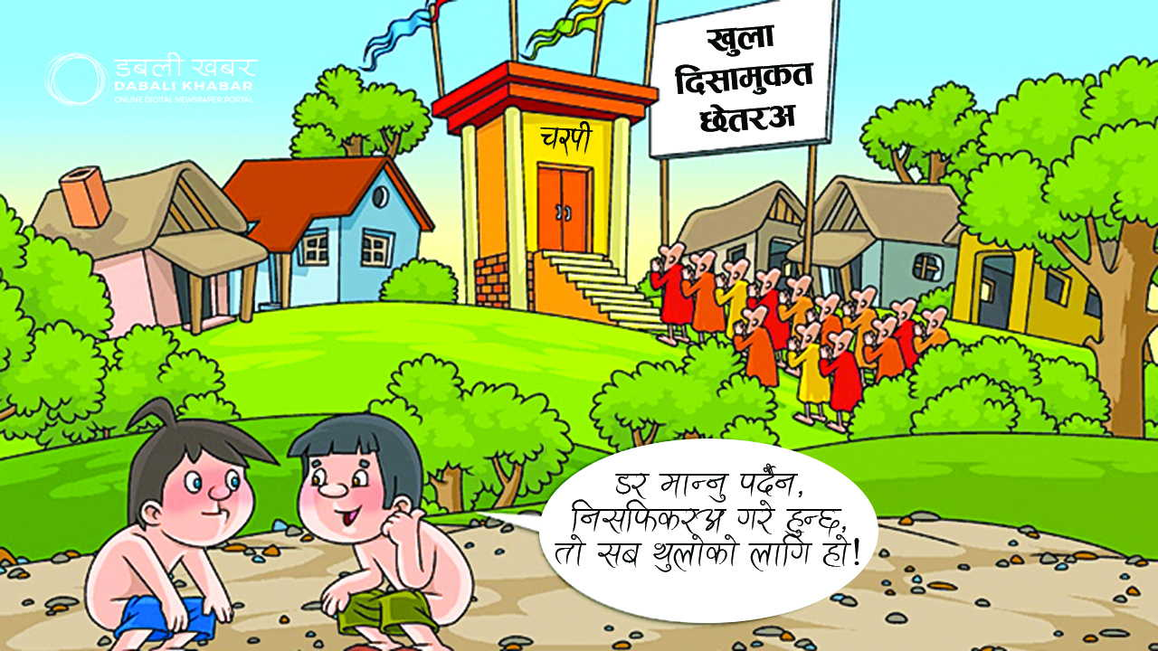 Open Defecation Free (ODF)