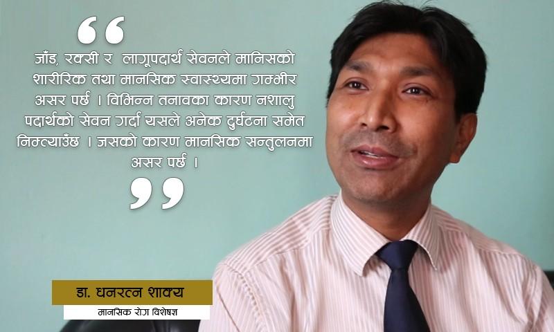 Dhanaraj Shakya