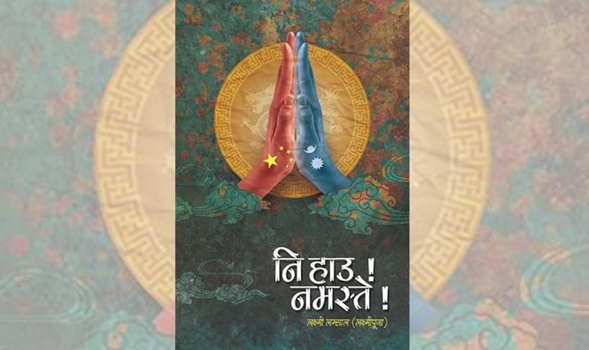 Ni Hau Namaste Laxmi Lamsal