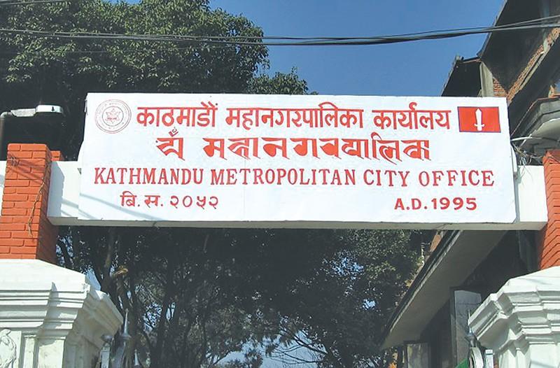 Kathmandu Municipality Office