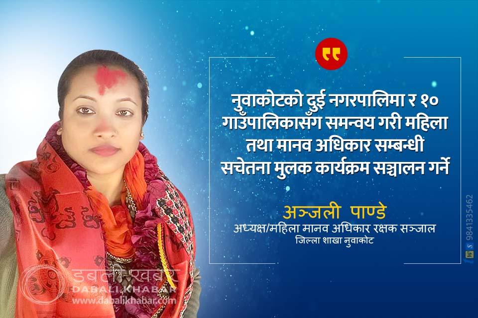 leader anjali pandey nuwakot