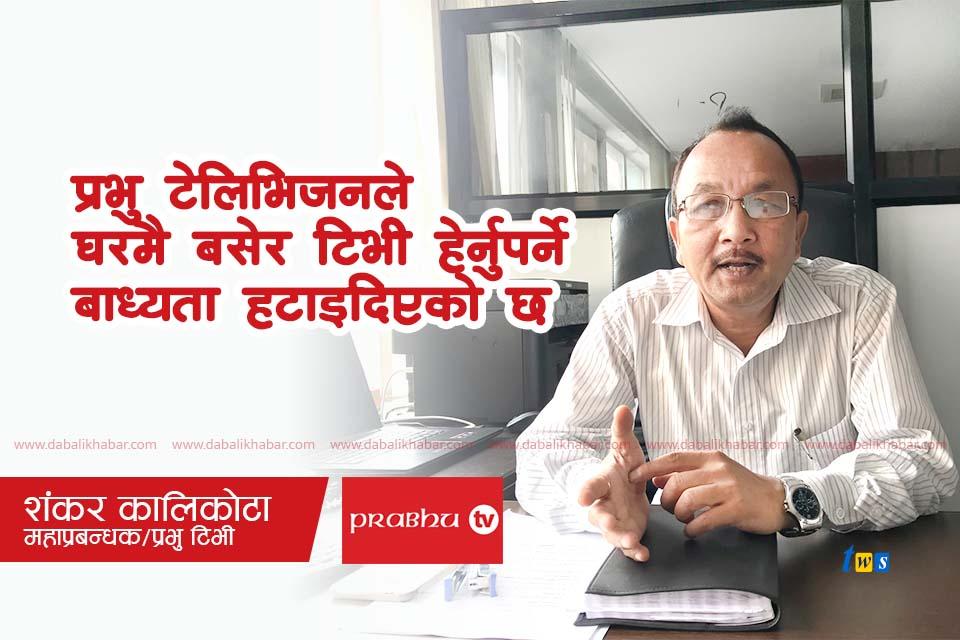 prabu television nepal
