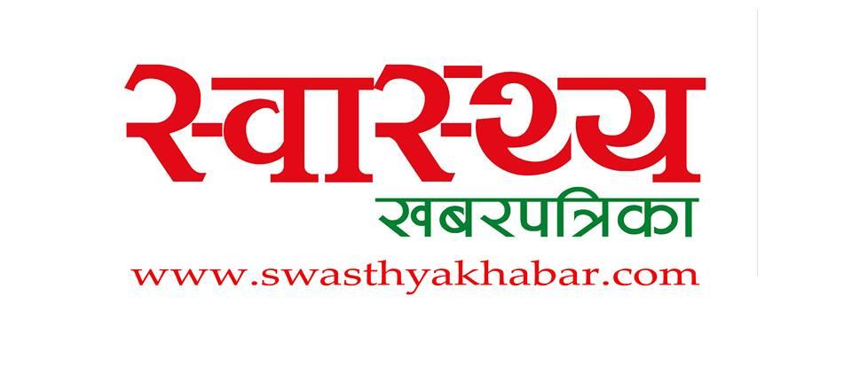 swasthya khabar award