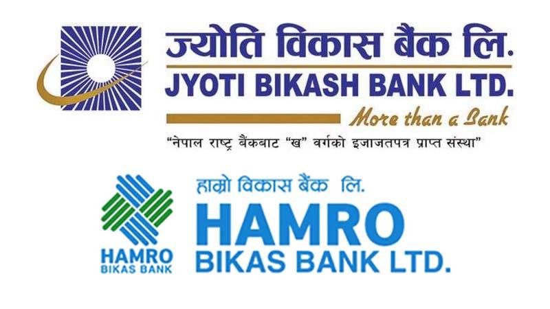 Logo Jyoti Bikas Bank and Hamro Bikas Bank