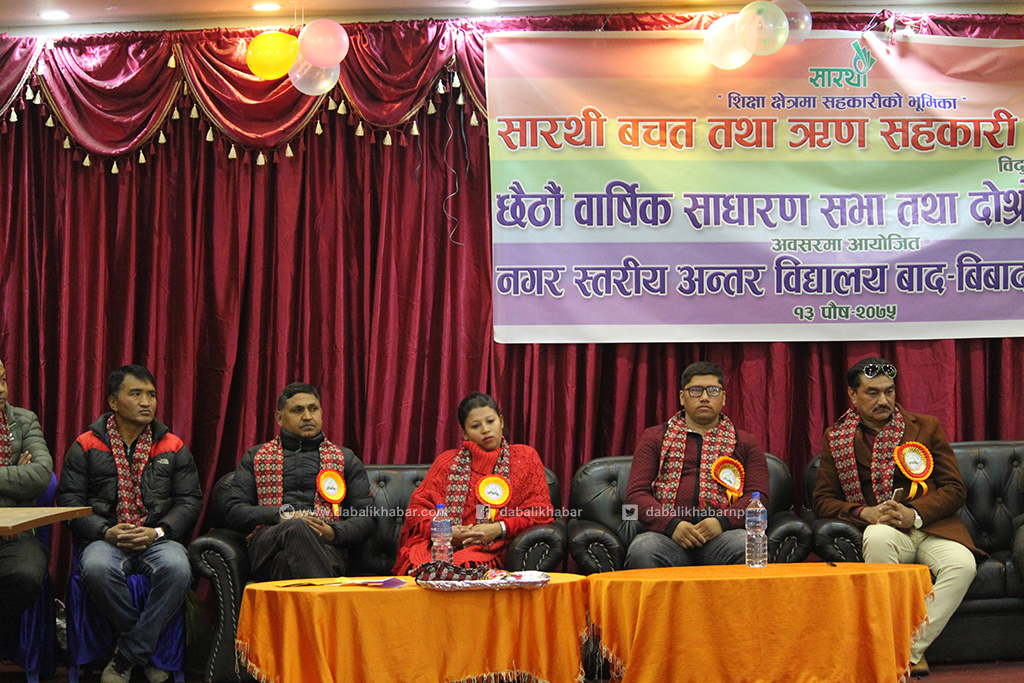 Debate Competition Saarathi Cooperative Nuwakot