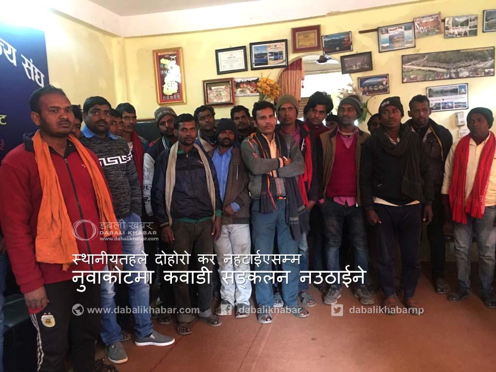 kawadi sangh press meet nuwakot nccinuwakot