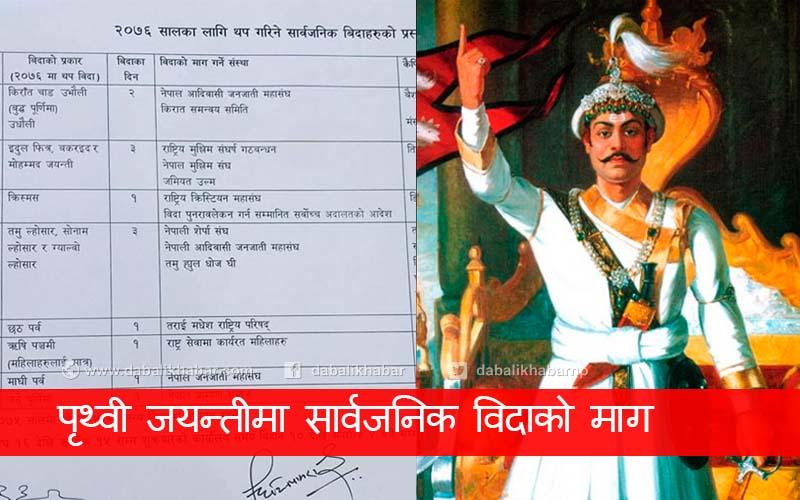public holidays list nepal