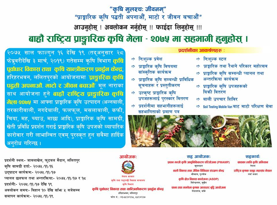 12th national praimary agriculture exhibition-2075