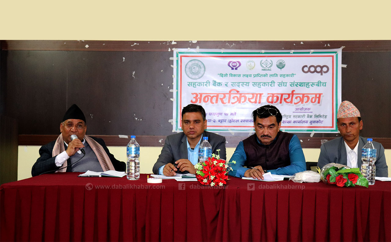 chief guest kb upreti national cooperative bank interaction program in nuwakot