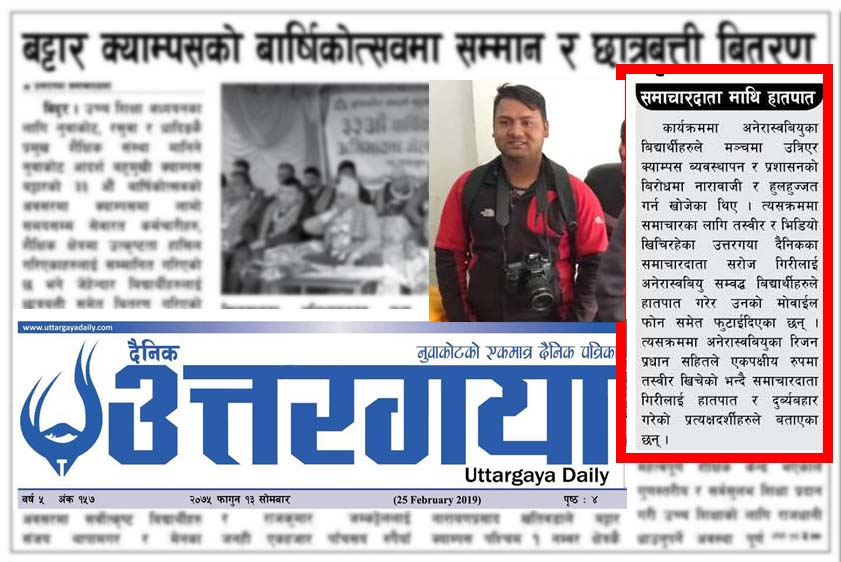saroj giri photo journalist