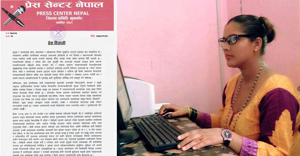 rupa aryal women journalist