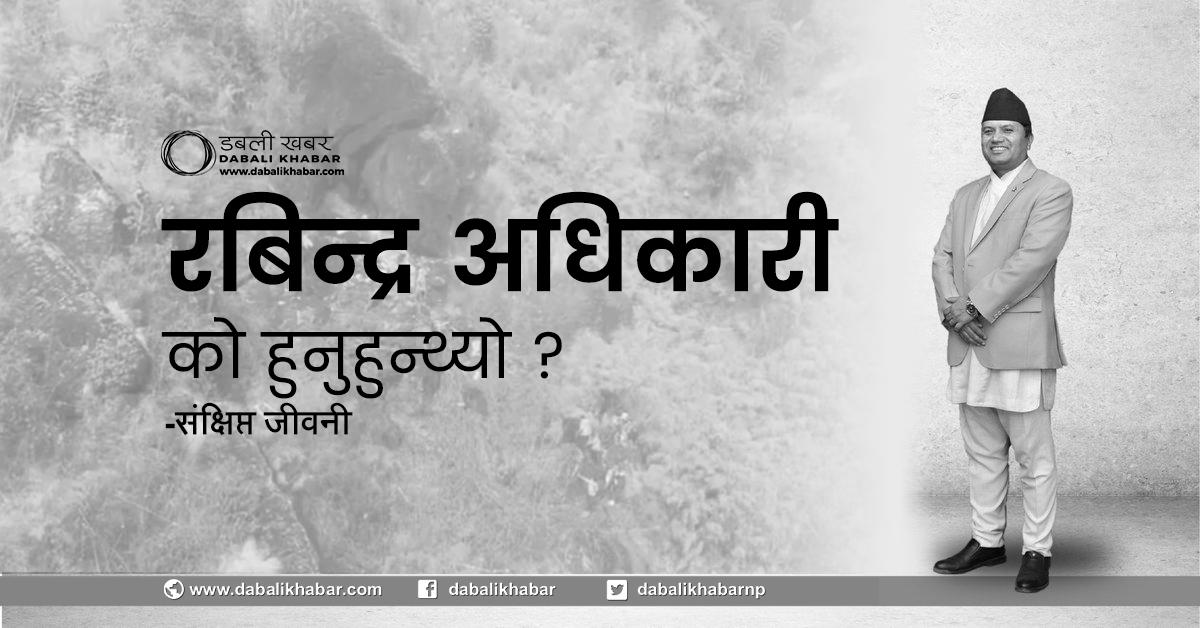 who is rabindra prasad adhikari