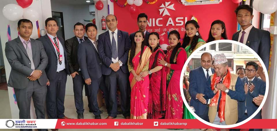 nic asia bank trishuli branch inauguration from mayor of bidur municipality sanju pandit