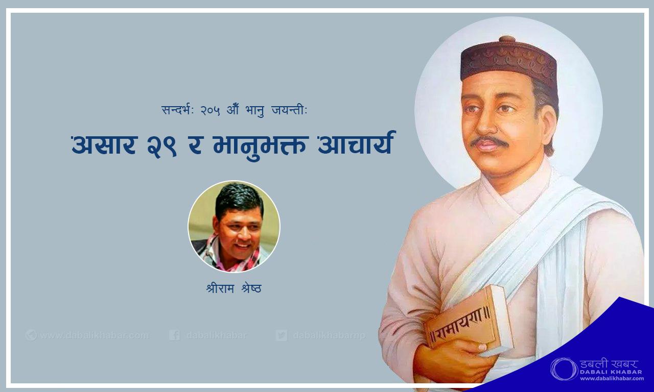 bhanubhakta acharya bhanu jayanti