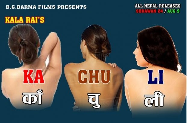 nepali movie kanchuli poster released