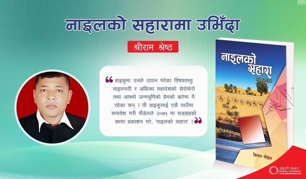 Noyyal ko Sahara Haiku book review by shreeram shrestha