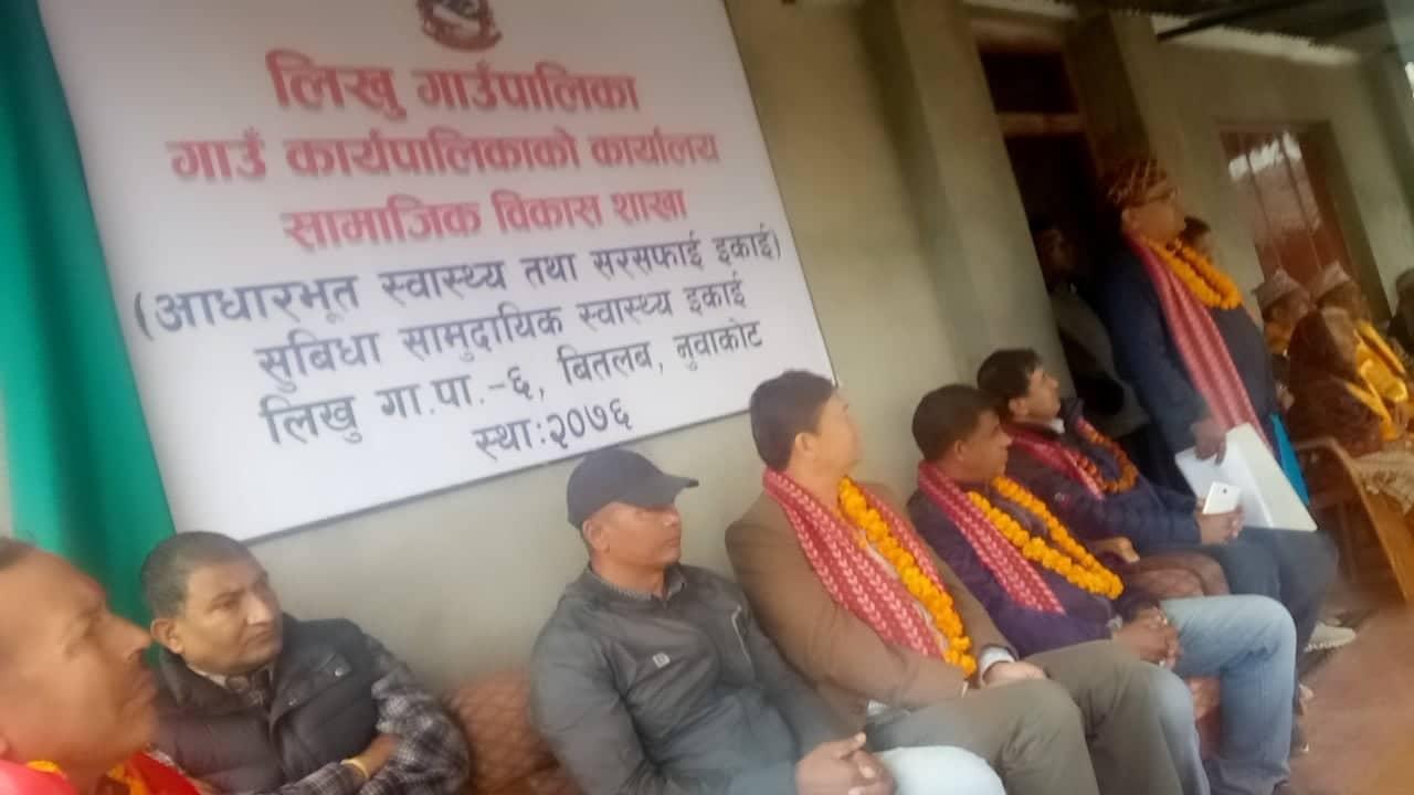 health post likhu rural municipality