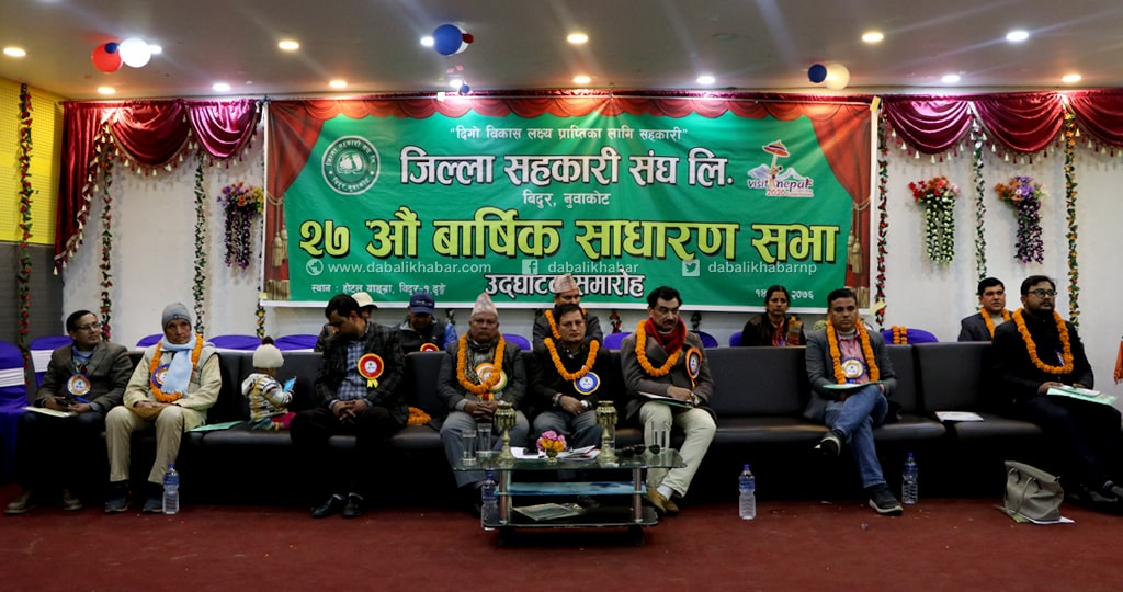 27th agm district cooperative union nuwakot