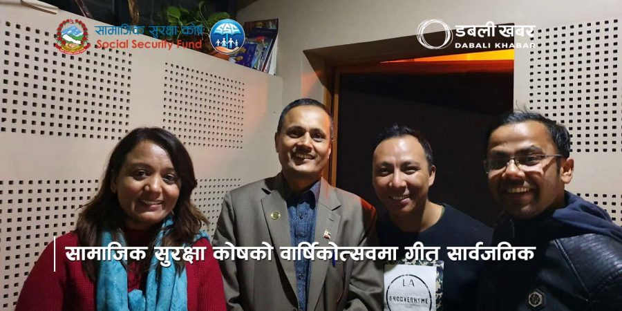 social security fund nepal song