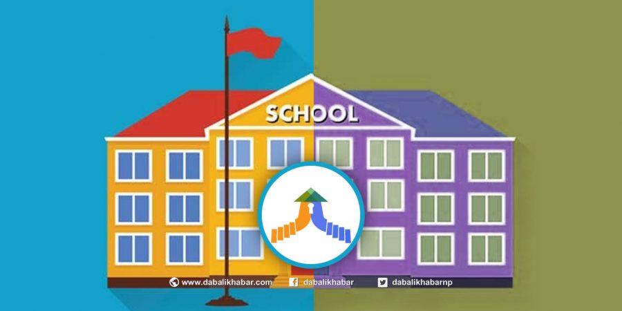 school merge nepal education