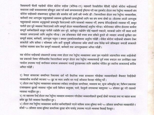 nuwakot hotel and restaurant press release