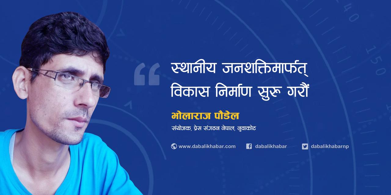 bholaraj poudel press organization nepal nuwakot chapter