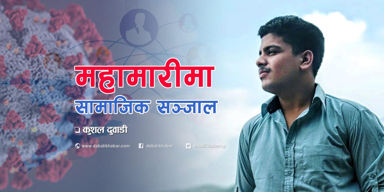 kushal duwadi