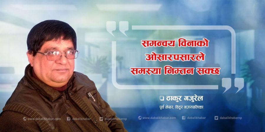 20770117 thakur prasad gajurel ex mayor bidur municipality nuwakot-min