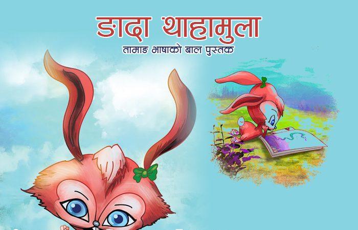 I Know All Children Reading - Cambodia online child book