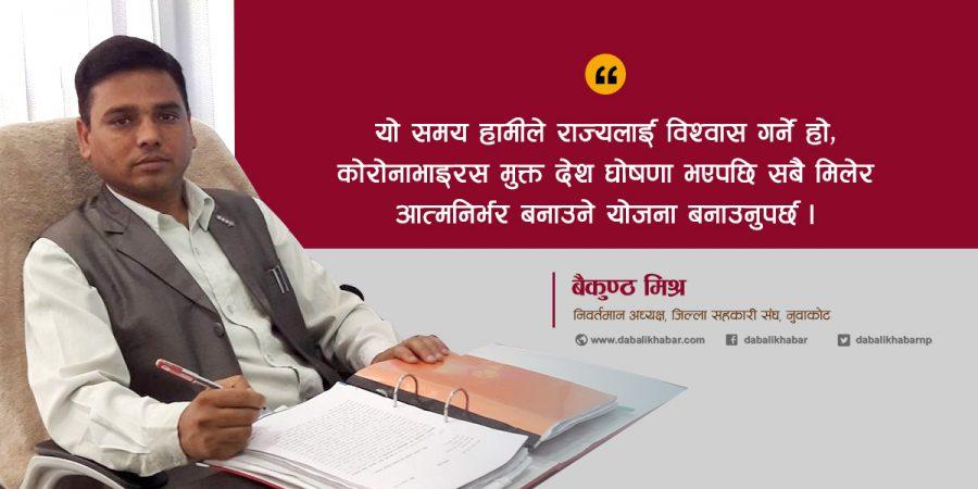 baikuntha mishra national cooperative bank nuwakot