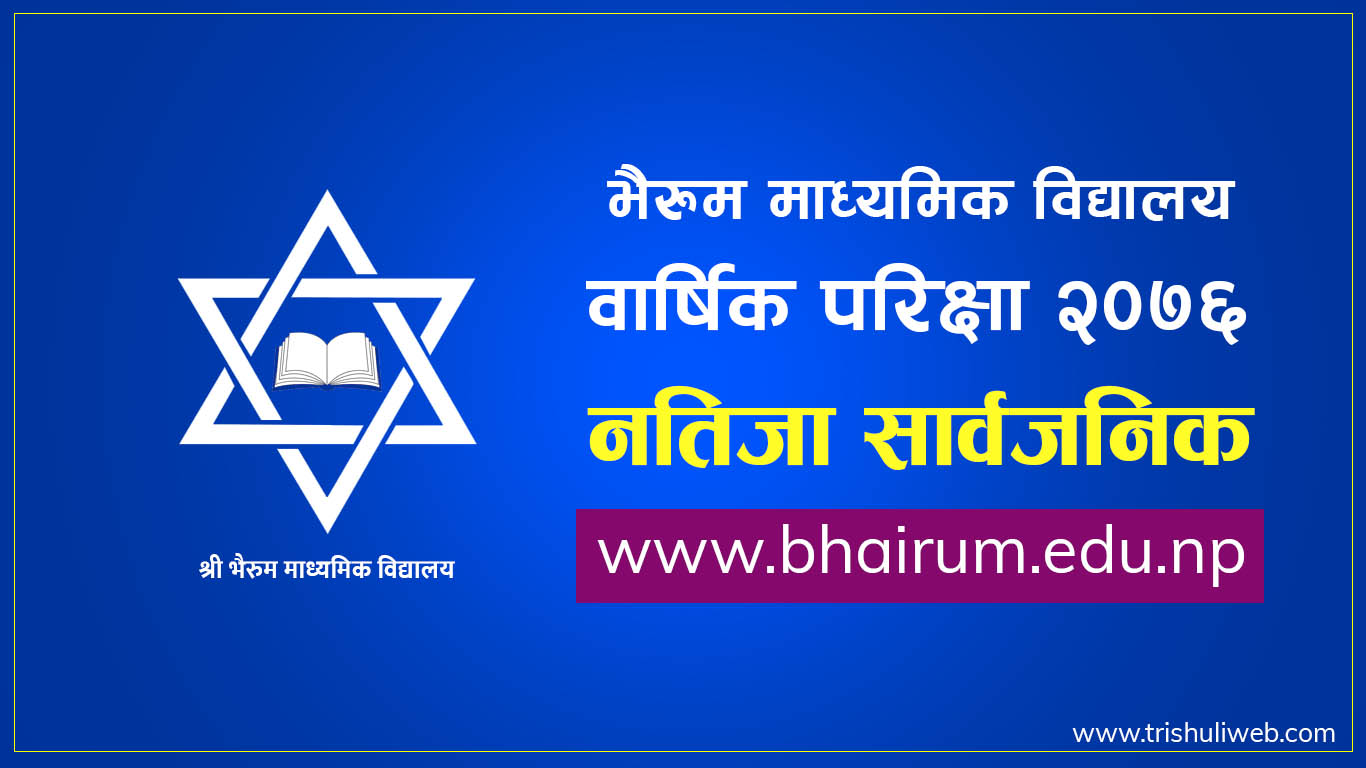 school result published bhairum secondary school trishuliweb dabalikhabar nuwakot
