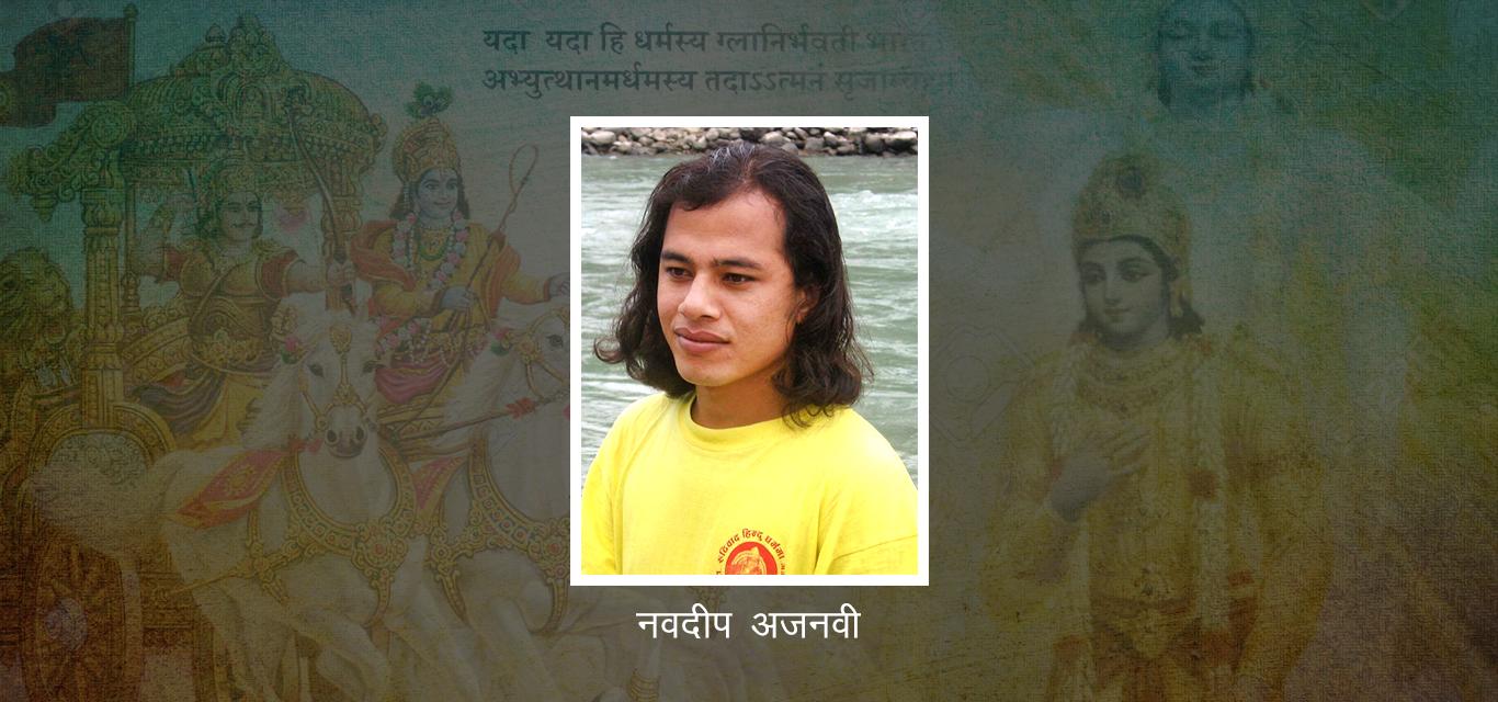 nawadeep-ajanabi-nuwakot-trishuli-khabar-dabali