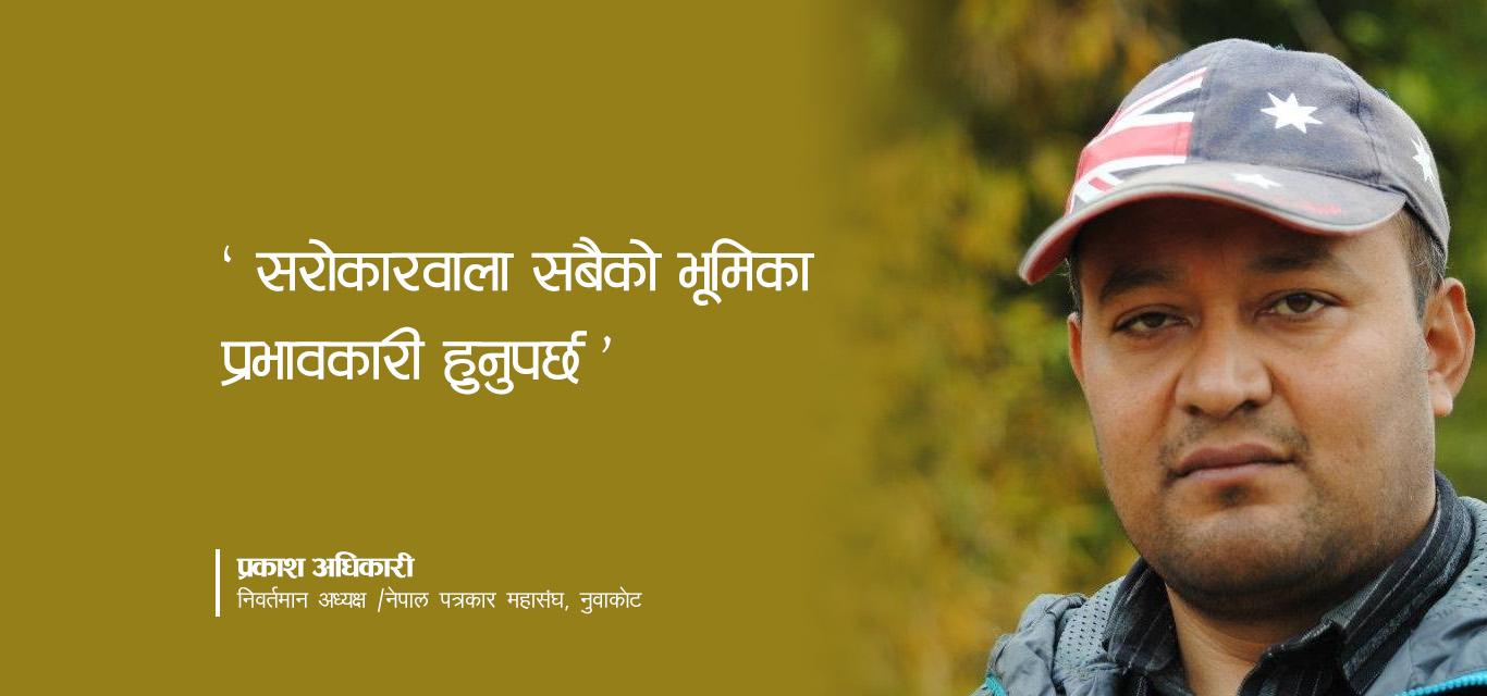 prakash adhikari_Corona_nuwakot_dabali_khabar_tws_trishuli_web