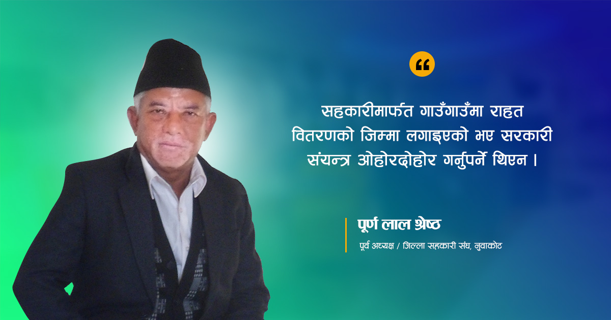 purna lal shrestha ex-chairman district cooperative union nuwakot
