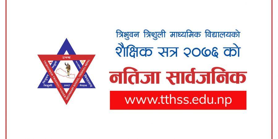 2076 result published ttss trishuliweb dabalikhabar nuwakot