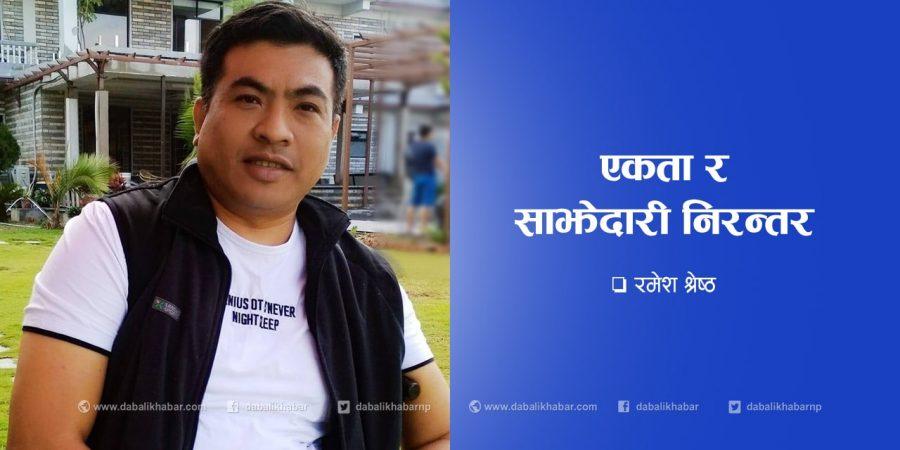 ramesh shrestha panchakanya cooperative sahakari nuwakot