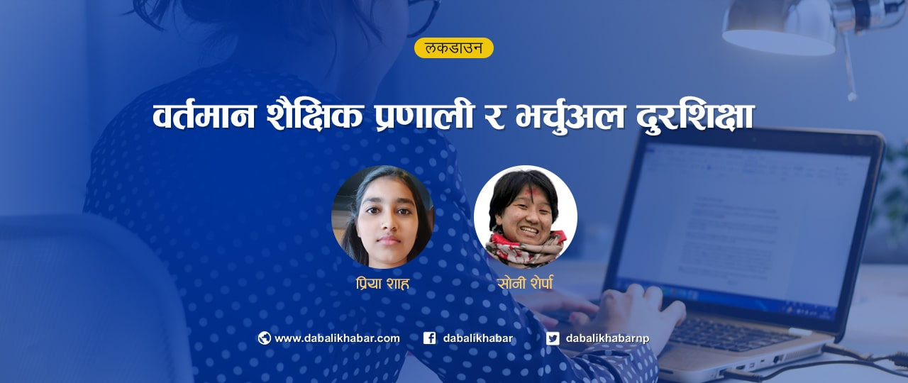 priya shah and soni sherpa student opinion article virtual class in nepalese education