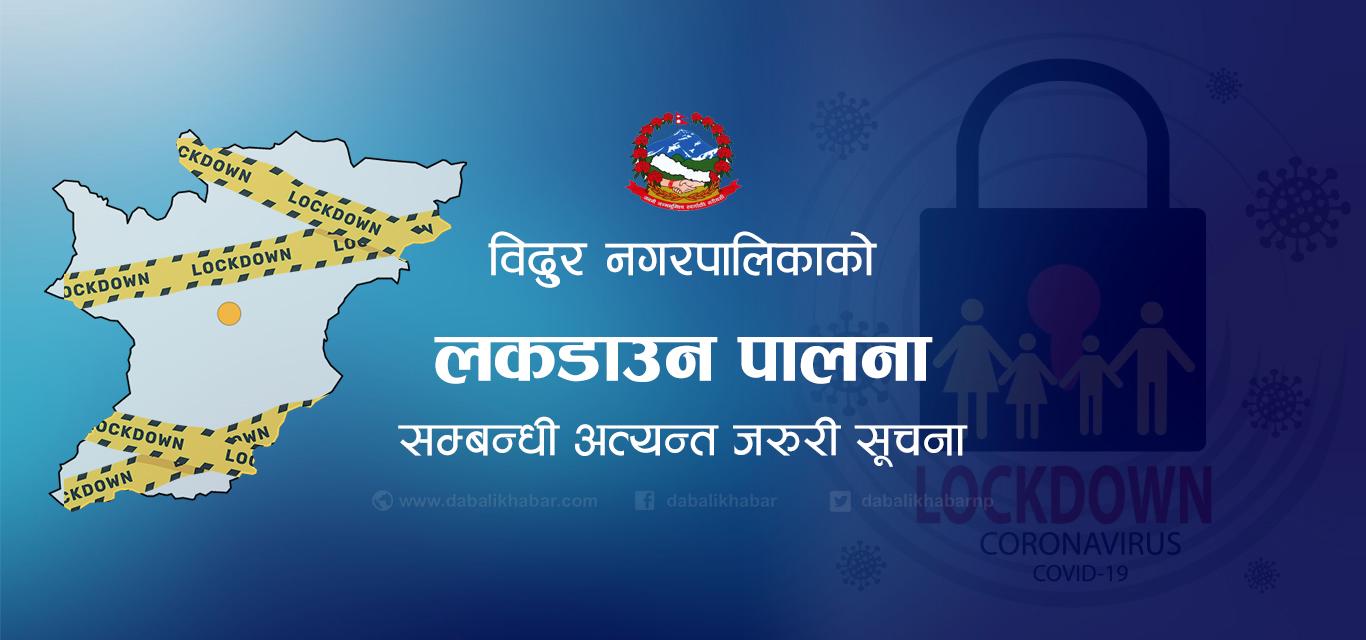 bidur municipality lock in lock down dabalikhabar