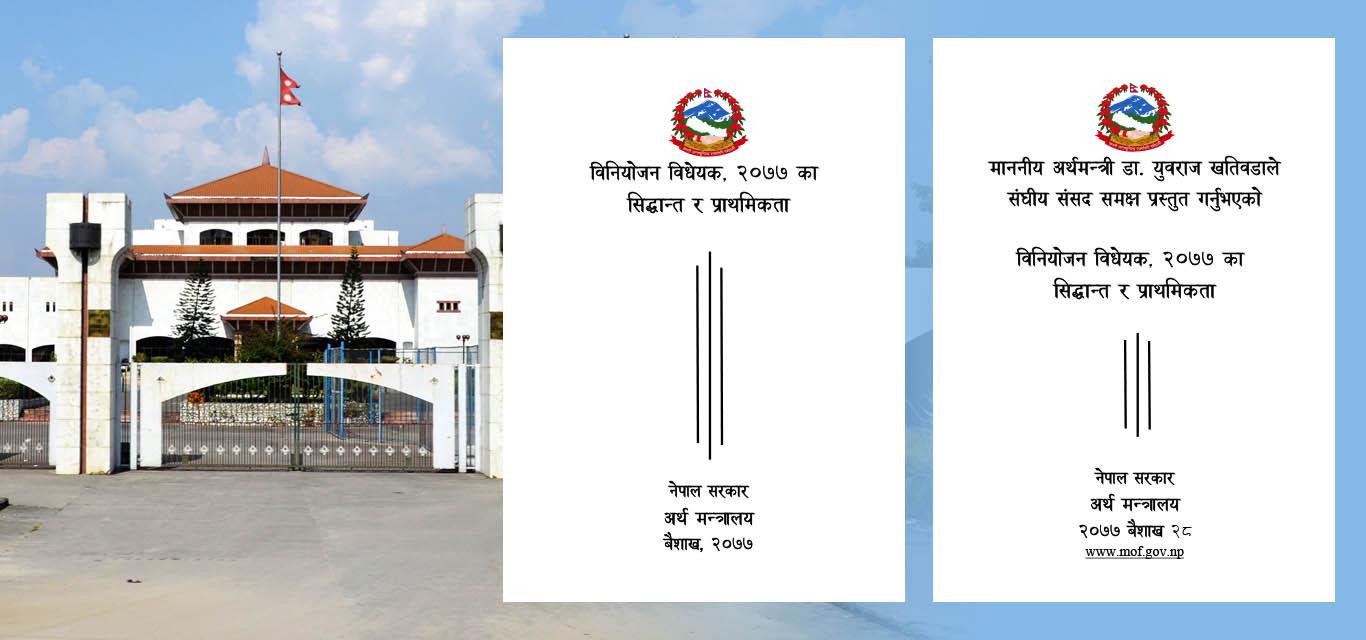budget nepal 2077 baishakh