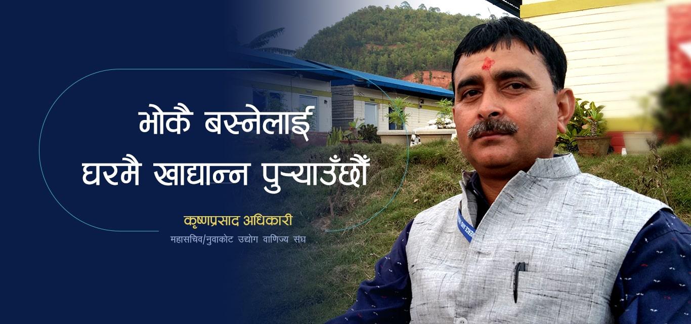 krishna prasad adhikari nccinuwakot-min