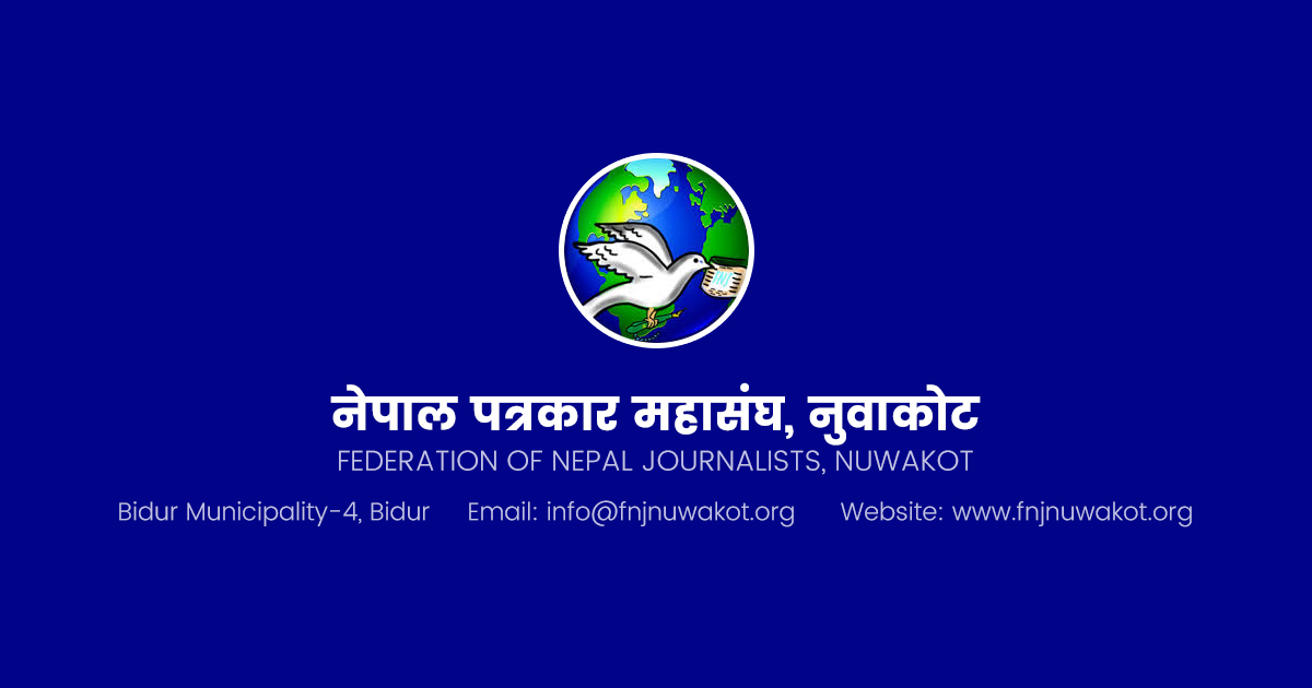 Federation of Nepal Journalists District Chapter Nuwakot