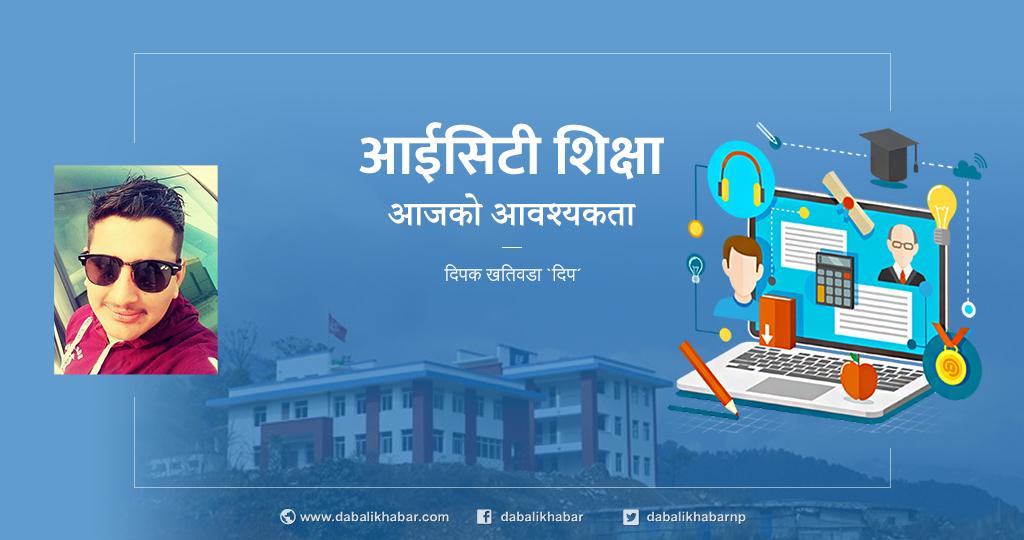 deepak khatiwada ict education in nepal melamchi