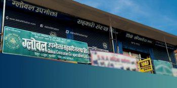 global cooperative sahakari khabar news nuwakot nepal