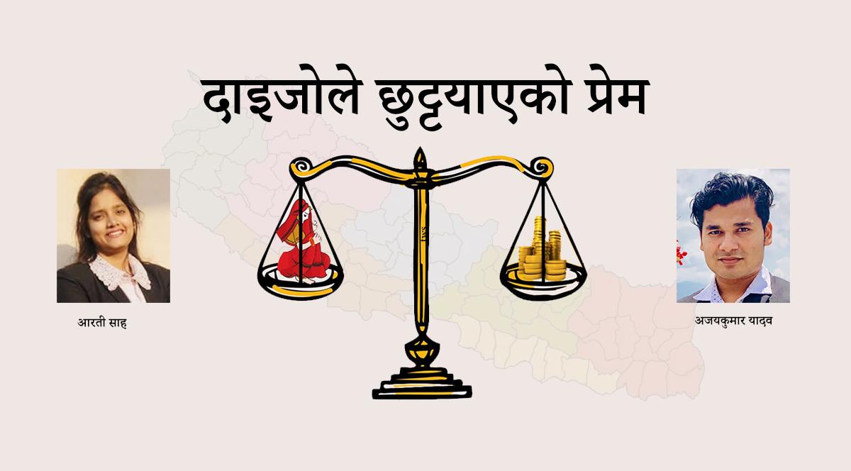 marriage daijo article aarati shah and ajaykumar yadav