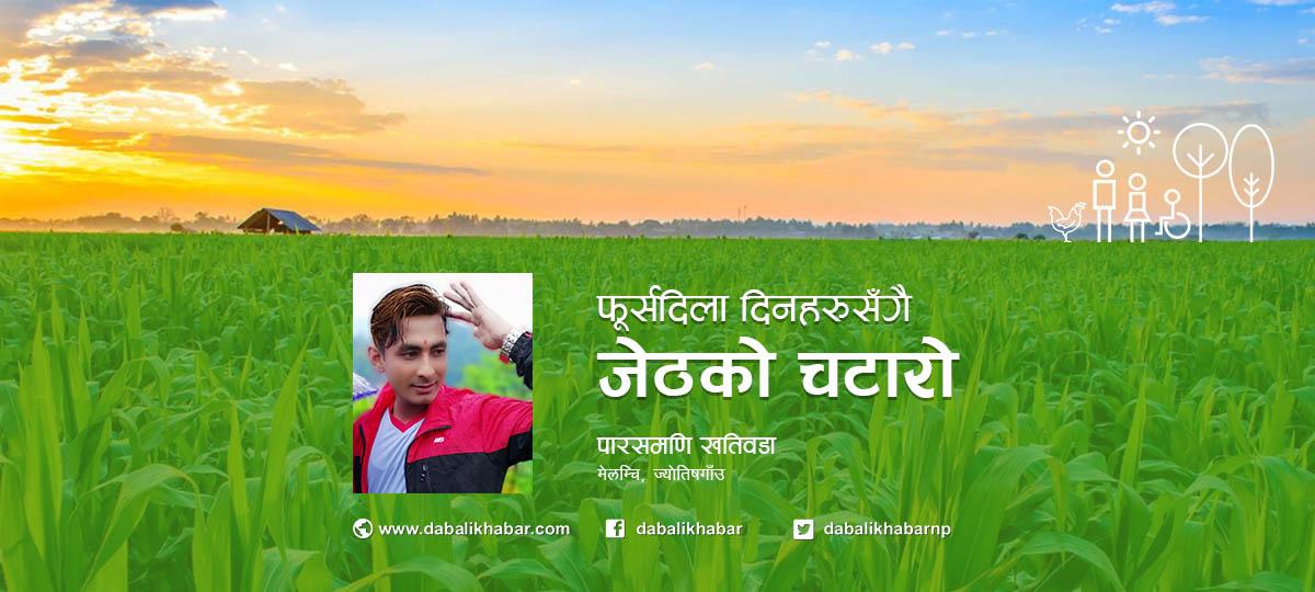 paras mani adhikari sindhupalchwok article dabalikhabar