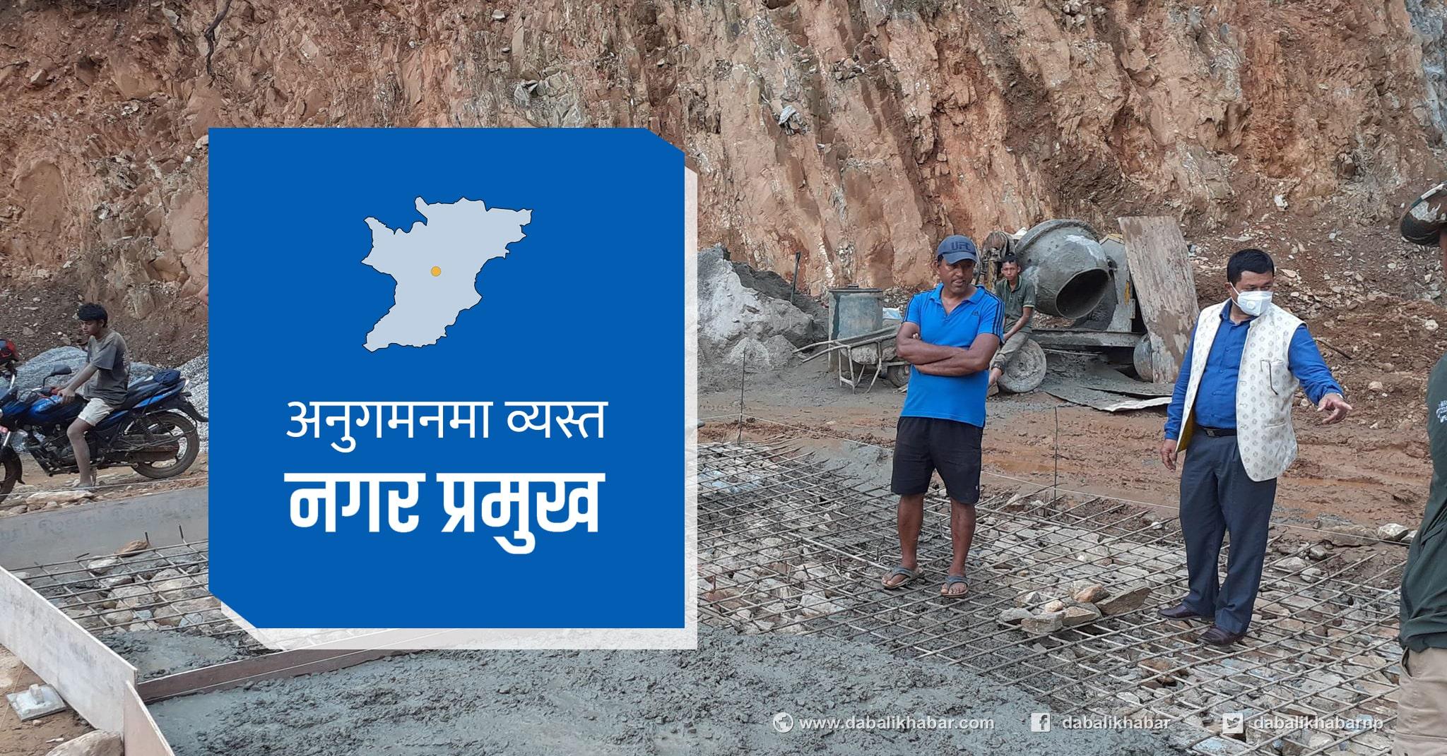 survey by bidur municipality mayor sanju pandit dabalikhabar-min